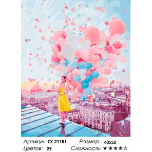 Количество цветов и сложность Воздушное настроение Раскраска картина по номерам на холсте ZX 21181