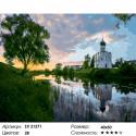 Церковь Покрова на Нерли Раскраска картина по номерам на холсте