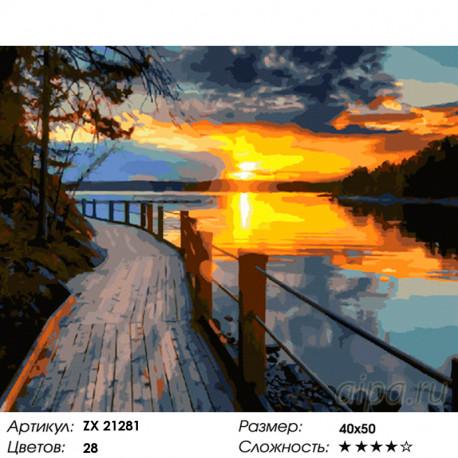 Количество цветов и сложность Дорога на закат Раскраска картина по номерам на холсте ZX 21281