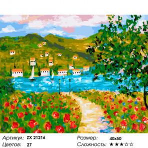 Количество цветов и сложность Пейзаж. Прованс Раскраска картина по номерам на холсте ZX 21216