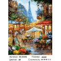 Вечерний дождь в Париже Раскраска картина по номерам на холсте