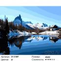 Зимний домик в горах Раскраска картина по номерам на холсте