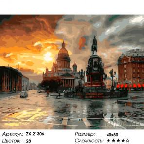 Количество цветов и сложность Ночной Санкт-Петербург Раскраска картина по номерам на холсте ZX 21306