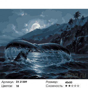 Количество цветов и сложность Киты в заливе Раскраска картина по номерам на холсте ZX 21309