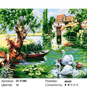 Количество цветов и сложность Лебеди у мельницы Раскраска картина по номерам на холсте ZX 21386