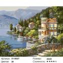Виллы у озера Раскраска картина по номерам на холсте