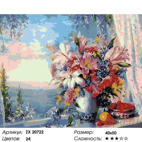Количество цветов и сложность Лилии и вид на море Раскраска картина по номерам на холсте ZX 20722
