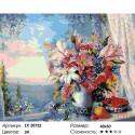 Лилии и вид на море Раскраска картина по номерам на холсте