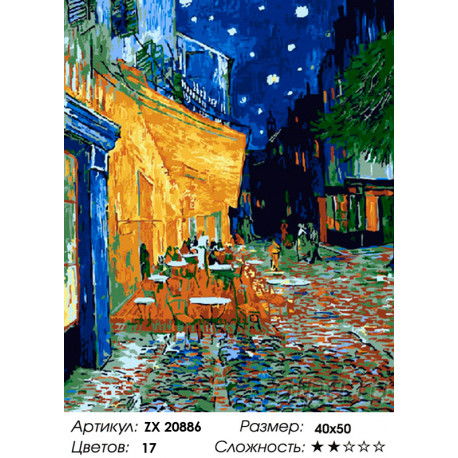 Количество цветов и сложность Ночное кафе (Ван Гог) Раскраска картина по номерам на холсте ZX 20886