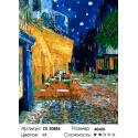Ночное кафе (Ван Гог) Раскраска картина по номерам на холсте