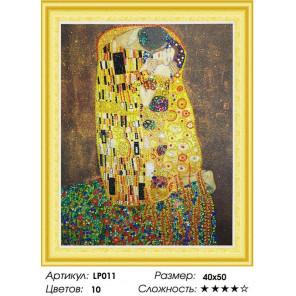 Количество цветов и сложность Поцелуй в золотом Алмазная вышивка мозаика 5D LP011