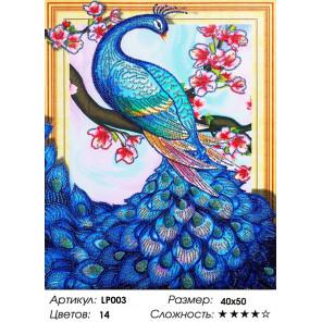 Количество цветов и сложность Синий павлин Алмазная вышивка мозаика 5D LP003