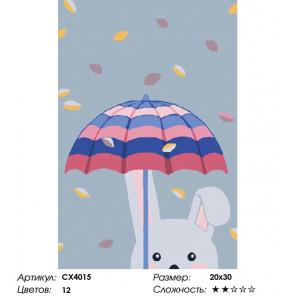 Количество цветов и сложность Под защитой зонта Раскраска картина по номерам на холсте CX4015