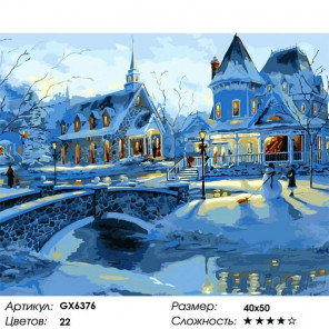 Количество цветов и сложность Тишина зимнего вечера Раскраска картина по номерам на холсте GX6376
