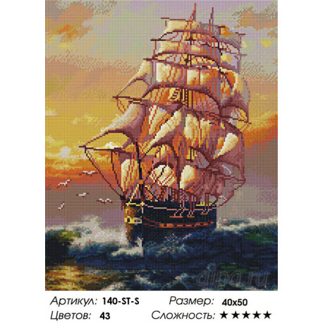 Количество цветов и сложность Под парусами Алмазная вышивка мозаика на подрамнике Белоснежка 140-ST-S