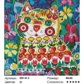 Кот в окошке Алмазная вышивка мозаика на подрамнике Белоснежка 359-ST-S