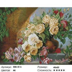 Количество цветов и сложность Королевский букет Алмазная вышивка мозаика на подрамнике Белоснежка 500-ST-S