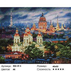 Все краски вечера. Санкт-Петербург Алмазная вышивка на подрамнике Белоснежка 502-ST-S