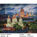 Количество цветов и сложность Все краски вечера. Санкт-Петербург Алмазная вышивка на подрамнике Белоснежка 502-ST-S