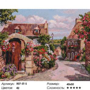 Количество цветов и сложность Франция. Локронан Алмазная вышивка на подрамнике Белоснежка 507-ST-S