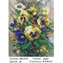 Количество цветов и сложность Букет с анютками Алмазная вышивка мозаика Белоснежка 425-ST-PS