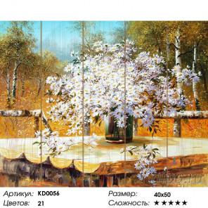 Количество цветов и сложность Букет полевых ромашек Картина по номерам на дереве Molly KD0056