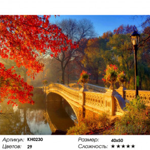 Количество цветов и сложность Осенний парк Раскраска картина по номерам на холсте Molly KH0230