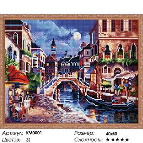 Количество цветов и сложность Венеция Алмазная мозаика вышивка на подрамнике Molly KM0001