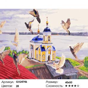 Количество цветов и сложность Голуби над храмом Раскраска картина по номерам на холсте GX24746
