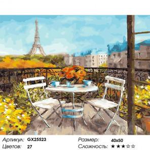 Солнечное утро в Париже Раскраска картина по номерам на холсте GX25523