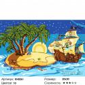 Пиратский остров Раскраска по номерам на холсте Molly