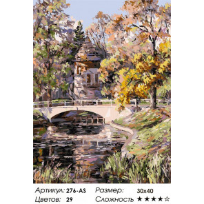 Сложность и количество цветов Павловск. Пиль-башня Раскраска картина по номерам на холсте 276-AS