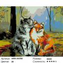 Количество цветов и сложность Дружба без границ Раскраска по номерам на холсте Живопись по номерам ARTH-AH78V