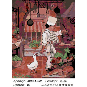 Количество цветов и сложность Главный повар Раскраска по номерам на холсте Живопись по номерам ARTH-AlsuV