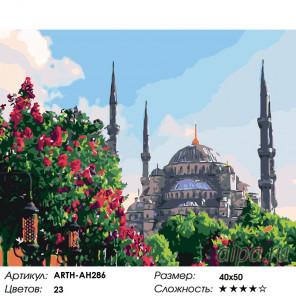 Количество цветов и сложность Мечеть в цветущем саду Раскраска по номерам на холсте Живопись по номерам ARTH-AH286