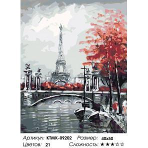 Количество цветов и сложность Прогулка по Сене Раскраска по номерам на холсте Живопись по номерам KTMK-09202