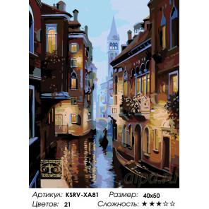 Количество цветов и сложность Теплый вечер в Венеции Раскраска по номерам на холсте Живопись по номерам KSRV-XA81