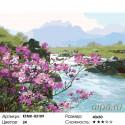 Количество цветов и сложность Весна в предгорье Раскраска по номерам на холсте Живопись по номерам KTMK-03109