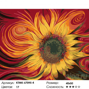 Количество цветов и сложность Огненный подсолнух Раскраска по номерам на холсте Живопись по номерам KTMK-67095-4