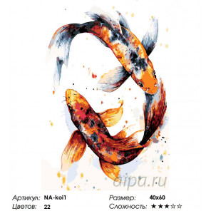Количество цветов и сложность Золотые карпы Раскраска по номерам на холсте Живопись по номерам NA-koi1