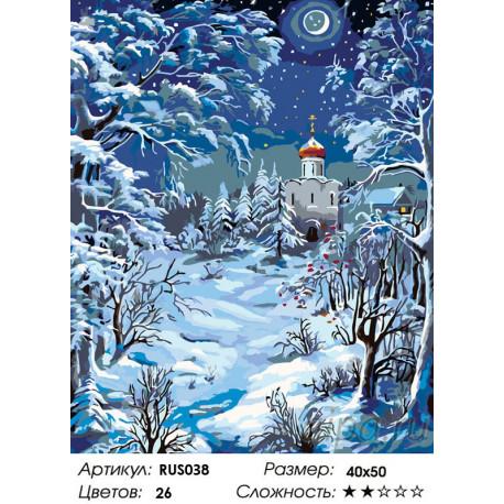 Количество цветов и сложность Зимний храм Раскраска по номерам на холсте Живопись по номерам RUS038