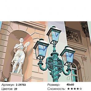 Раскладка Поэтичный фонарь Раскраска по номерам на холсте Живопись по номерам Z-Z9753