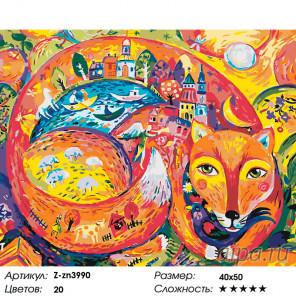 Количество цветов и сложность Мир лисицы Раскраска по номерам на холсте Живопись по номерам Z-zn3990