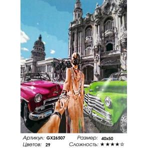 Количество цветов и сложность Следуй за мной.Куба Раскраска картина по номерам на холсте GX26507