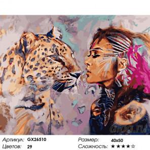 Дух гепарда Раскраска картина по номерам на холсте GX26510