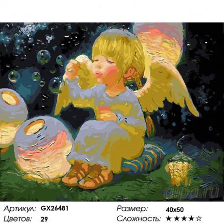 Количество цветов и сложность Ангелочек с мыльными пузырями Раскраска картина по номерам на холсте GX26481