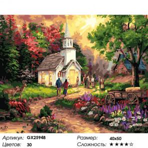 Количество цветов и сложность Милый сердцу уголок Раскраска по номерам на холсте GX25948