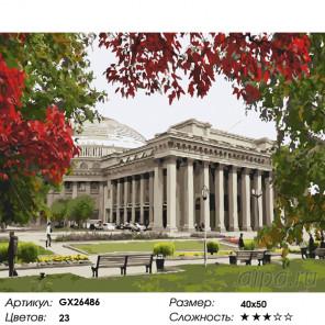 Количество цветов и сложность Театр оперы и балета Раскраска картина по номерам на холсте GX26486