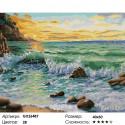 Закат на морском побережье Раскраска картина по номерам на холсте