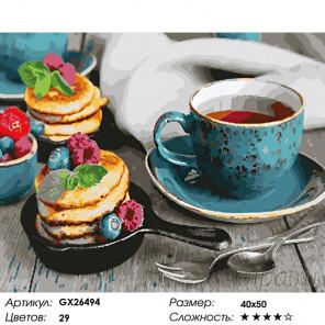 Количество цветов и сложность Чай с оладушками Раскраска картина по номерам на холсте GX26494